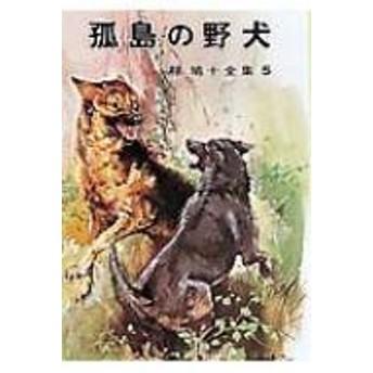 椋鳩十/孤島の野犬