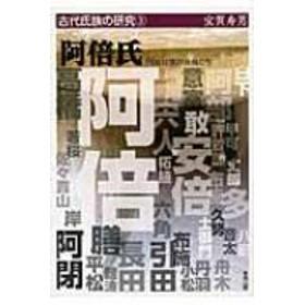 宝賀寿男/阿倍氏 古代氏族の研究