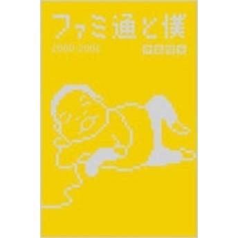 伊集院光/ファミ通と僕 2000-2002