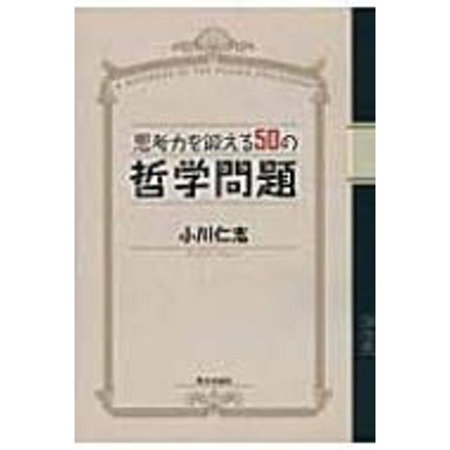 小川仁志/思考力を鍛える50の哲学問題