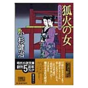 小杉健治/狐火の女 三人佐平次捕物帳