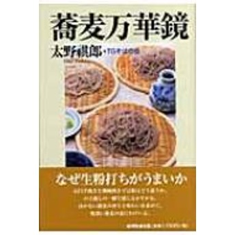 太野祺郎/蕎麦万華鏡
