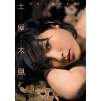 土屋太鳳/土屋太鳳 1stフォトブック「document」 Tokyonews Mook