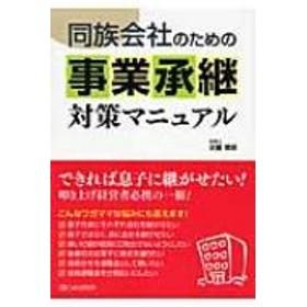 佐藤増彦/同族会社のための事業承継対策マニュアル