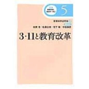 教育科学研究会/講座教育実践と教育学の再生 第5巻