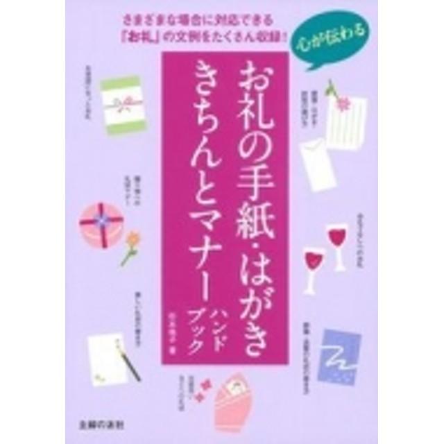 杉本祐子/心が伝わるお礼の手紙・はがききちんとマナーハンドブック