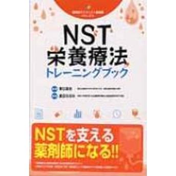 倉田なおみ/Nst栄養療法トレーニングブック 3 領域別アドバンスト薬剤師シリーズ