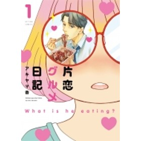 アキヤマ香/片恋グルメ日記 1 アクションコミックス