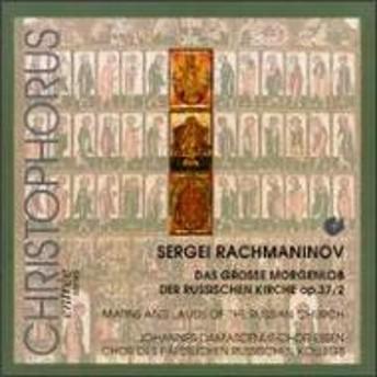 ラフマニノフ (1873-1943)/Matins & Lauds Of The Russian Church: K.linke / Essen Johannes Demascenus Cho