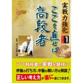 ユーキャン日本囲碁連盟/ここを直せば高段者 実戦力強化シリーズ 1