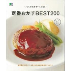 Magazine (Book)/Ei Cooking 定番おかずbest200 エイムック