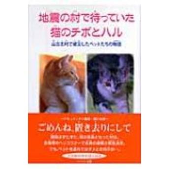池田まき子/地震の村で待っていた猫のチボとハル 山古志村で被災したペットたちの物語