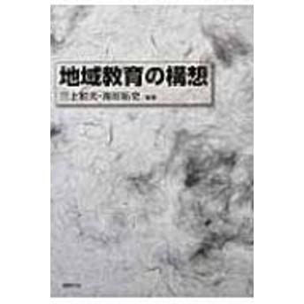 三上和夫/地域教育の構想