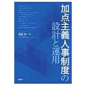 斉藤清一/加点主義人事制度の設計と運用