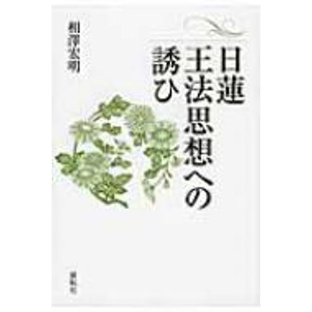 相澤宏明/日蓮王法思想への誘ひ