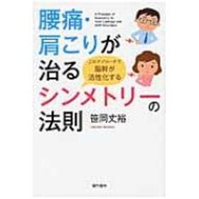笹岡丈裕/腰痛・肩こりが治るシンメトリーの法則