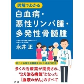 永井正/図解でわかる白血病・悪性リンパ腫・多発性骨髄腫