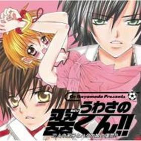 ドラマ CD/うわさの翠くん!: 二人の王子とハダカ姫の復讐!