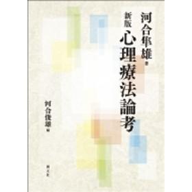 河合隼雄/新版心理療法論考