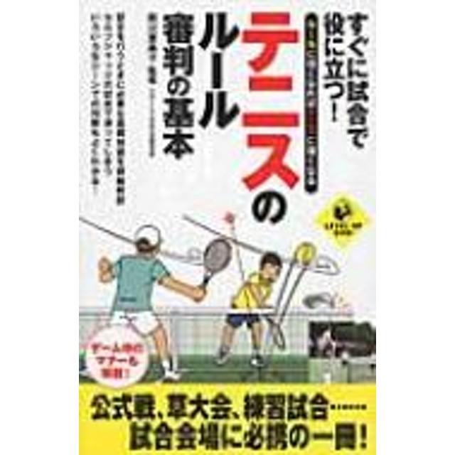 岡川恵美子/すぐに試合で役に立つ!テニスのルール・審判の基本 Level Up Book