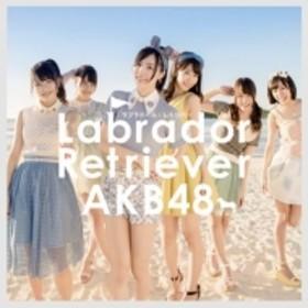 AKB48/ラブラドール レトリバー (K)(+dvd)