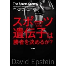 デイヴィッド・エプスタイン/スポーツ遺伝子は勝負を決めるか アスリートの科学 ハヤカワ・ノンフィクション
