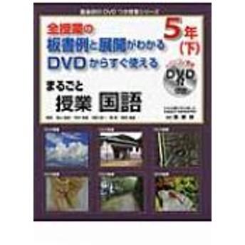 森山聡彦/まるごと授業国語 5年 下 喜楽研のdvdつき授業シリーズ