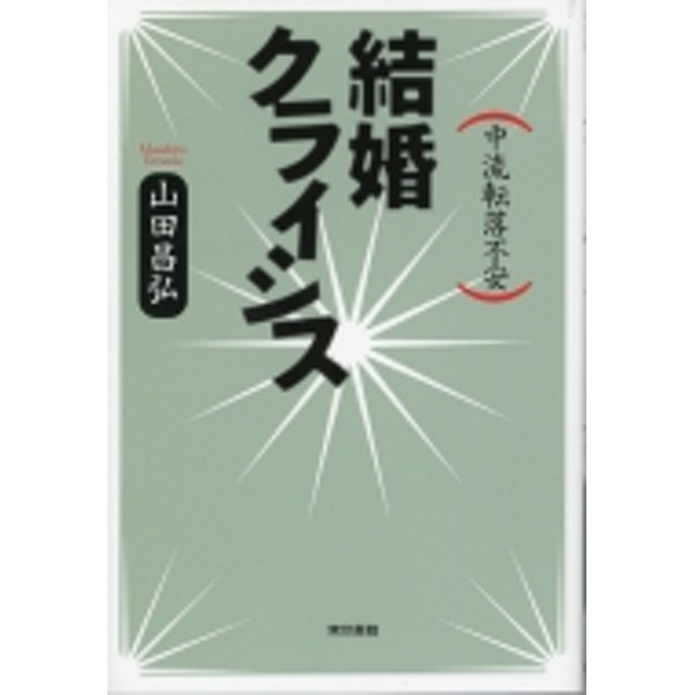 山田昌弘/結婚クライシス 中流転落不安