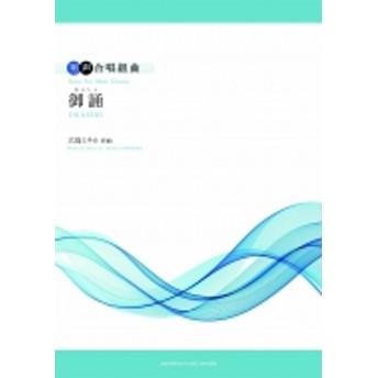 楽譜/男声合唱組曲 御誦 作曲: 大島ミチル