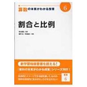 柴田義松/算数の本質がわかる授業 6