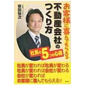 安田裕次/お客様に喜んでもらえる不動産会社のつくり方 社長の5つの心得