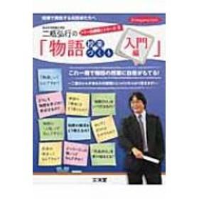 二瓶弘行/二瓶弘行の「物語授業づくり入門編」 Hito・yume Book