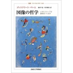 ゴットフリート・ベーム/図像の哲学 いかにイメージは意味をつくるか 叢書・ウニベルシタス