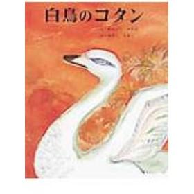 安藤美紀夫/白鳥のコタン