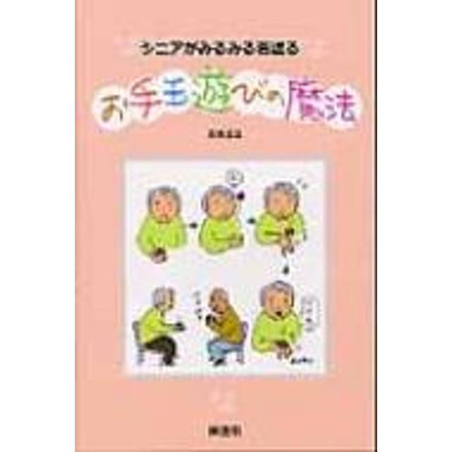 斎藤道雄/シニアがみるみる若返るお手玉遊びの魔法