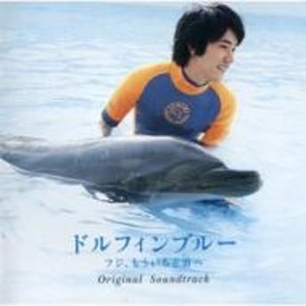 Soundtrack/ドルフィンブルー: フジ、もういちど宙へ / ちゅらうみ: 沖縄美ら海水族館への招待