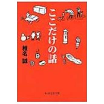 椎名誠/ここだけの話 Php文芸文庫