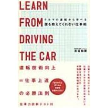 吉谷始展/クルマの運転から学べる誰も教えてくれない仕事術