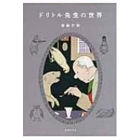 南条竹則/ドリトル先生の世界