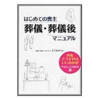 吉川美津子/はじめての喪主葬儀・葬儀後マニュアル