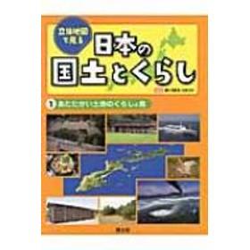 国土社/立体地図で見る日本の国土とくらし 1