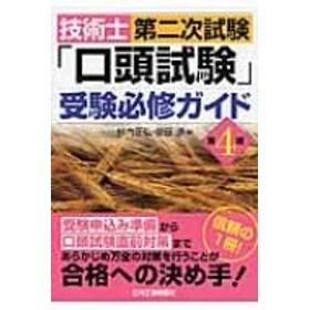 杉内正弘/技術士第二次試験「口頭試験」受験必修ガイド 第4版