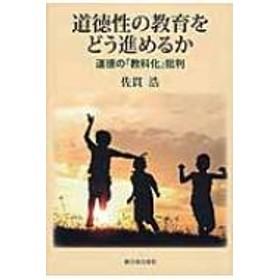 佐貫浩/道徳性の教育をどう進めるか