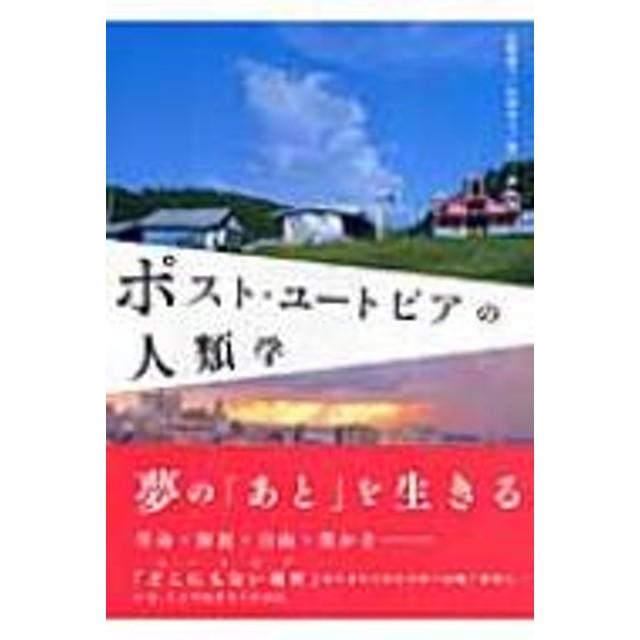 石塚道子/ポスト・ユ-トピアの人類学