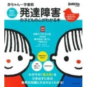笠原麻里/赤ちゃん -学童期発達障害の子どもの心がわかる本 実用no.1シリーズ