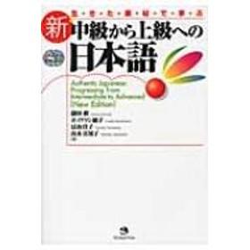 鎌田修/生・き・た・素・材・で・学・ぶ新・中級から上級への日本語