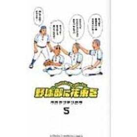 クロマツテツロウ/野球部に花束を Knockin'on Yakyubu's Door 5 少年チャンピオン・コミックス