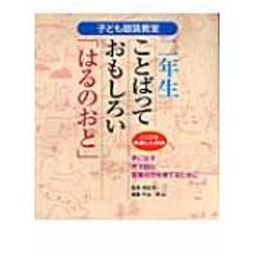牛山恵/2年生ことばっておもしろい「はるのおと」 ことばを意識した朗読