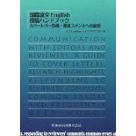 C・S・ラングハム/国際論english 投稿ハンドブック カバーレター作成