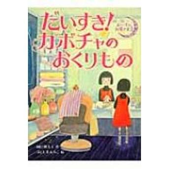 岡田貴久子/だいすき!カボチャのおくりもの バーバー・ルーナのお客さま